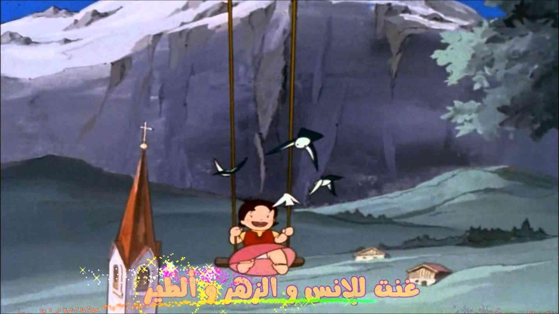 هايدي - أغنية البداية   (Heidi - Arabic Opening) - YouTube