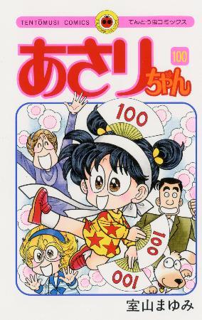 人気漫画「あさりちゃん」完結へ …連載35年、100巻