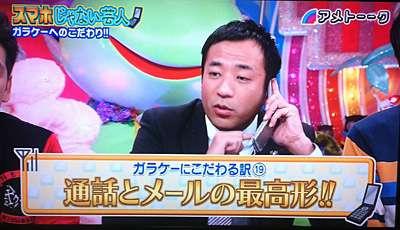 アメトーーク「スマホじゃない芸人」アンガールズ田中→「スマホ芸人になりました」