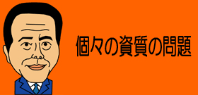 ワタミ過労自殺に小倉智昭キャスター冷淡「みな同じように働いている。個々の資質の問題」