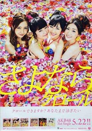 AKBがシングル上位独占 年間売り上げ、総額では嵐 - MSN産経ニュース