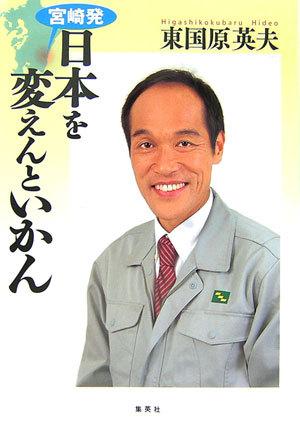 東国原英夫、また宮崎県知事に出戻り立候補!どう思います?