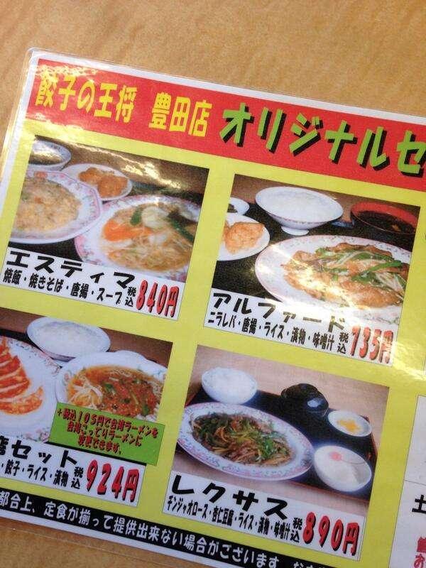 トヨタ本社のある愛知県豊田市の「餃子の王将」メニューがすごいんだがww