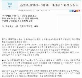 「中国と共倒れしろ」「ついでに日本を占領だ!」 防衛識別圏で「日中戦争」期待する韓国ネット民 (1/2) : J-CASTニュース