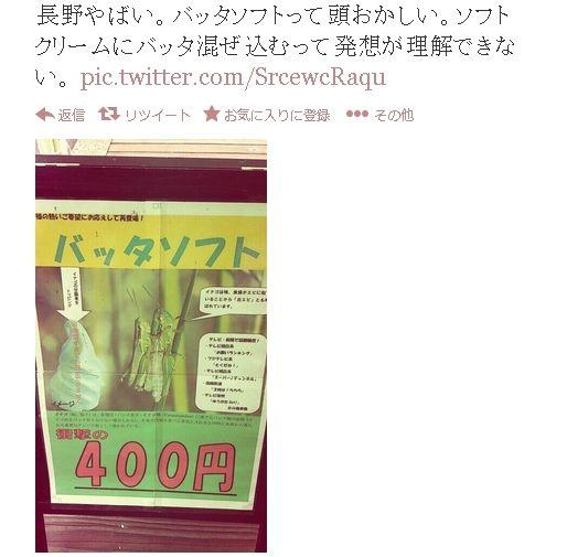 """【閲覧注意】長野にある""""バッタソフト""""がかなり斬新だとネットで話題に"""
