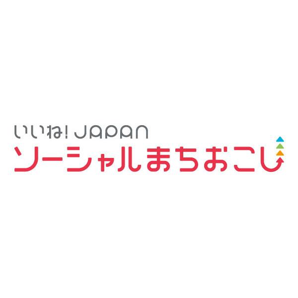 三重県伊賀を忍者ツアーで盛り上げよう!【忍者ツアー完成!】 - いいね!JAPAN ソーシャルまちおこし