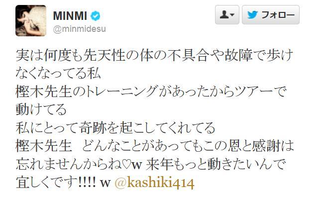 MINMI、先天性歩行障害を告白「樫木先生のトレーニングがあったからツアーで動けてる」