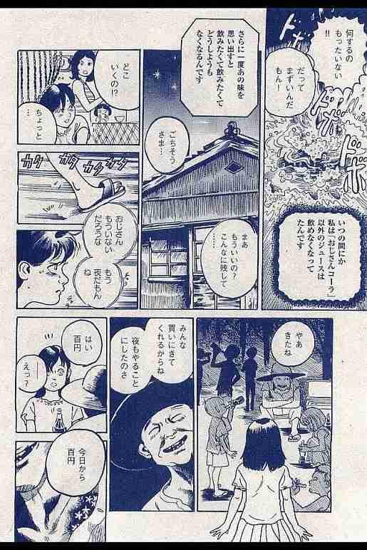 【漫画】都市伝説・黒い清涼飲料水「Zコーラ」|Let's easily go!気楽に☆行こう!