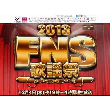 FNS歌謡祭、口パクなしでわかった歌の上手い人と下手な人 - ライブドアニュース