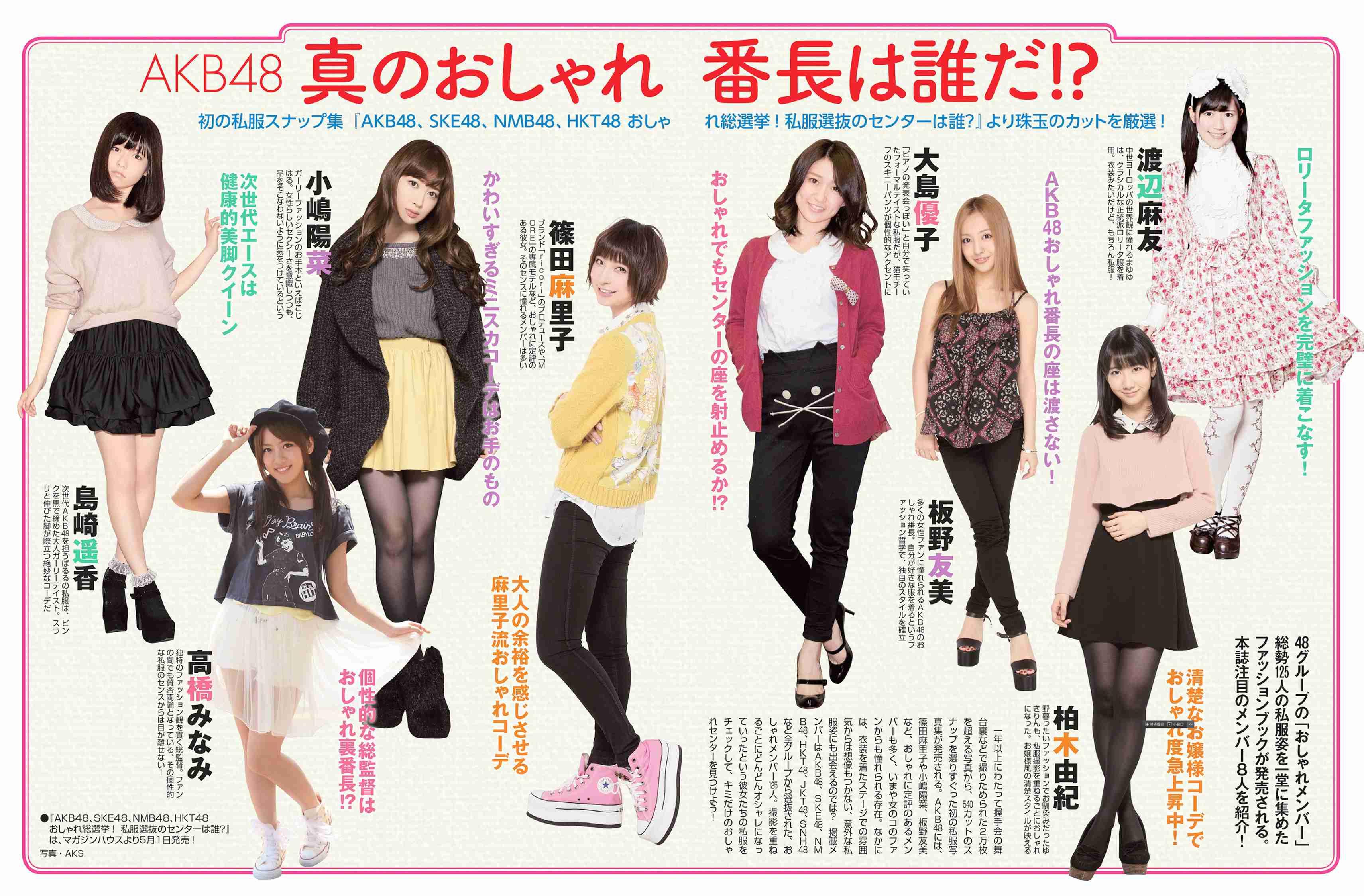 AKB48小嶋陽菜と島崎遥香がプライベート写真を公開。「私服がダサい」という指摘も