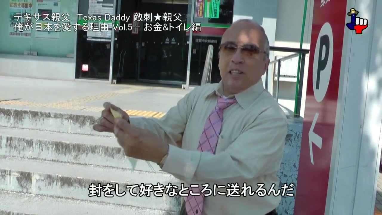 字幕【テキサス親父】俺が日本を愛する理由 -Vol.5- お金編 他 - YouTube