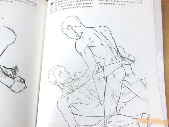 【閲覧注意】Amazonで1位のデッサン指南書『男のお尻の描き方』がヤバイ