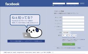 本名でもフェイスブック「利用停止」 「坂本龍馬」は偽名と判定される (1/2) : J-CASTニュース