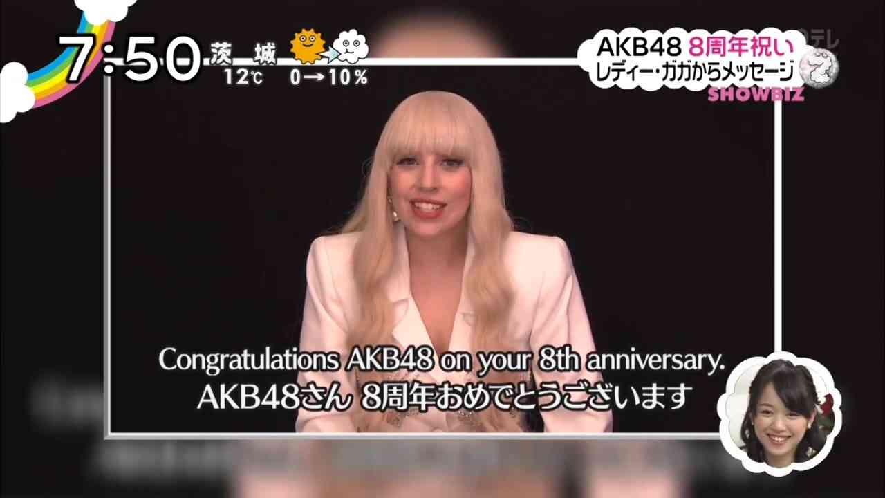 AKB48の8周年をレディー・ガガが祝福→ガガファンから批判「ガガ様史上一番くだらない仕事」