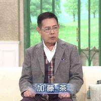 加藤茶が徹子の部屋に出演したが急速に老衰しててヤバい、嫁のせいか?と話題に【動画あり】 - NAVER まとめ