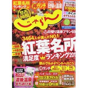 女性1000人に聞いた! 美容院で出されて嬉しい雑誌、イヤな雑誌