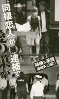 加護と同棲中の会社役員・安藤陽彦容疑者(44)が、自宅で逮捕