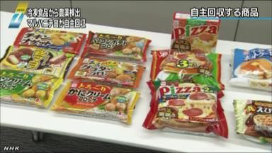 冷凍食品から農薬 マルハニチロが自主回収 NHKニュース