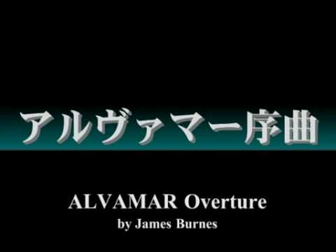 Alvamar Overture J.Burnes - YouTube