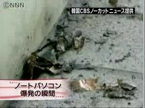 爆発発火する韓国製ノートパソコン - YouTube