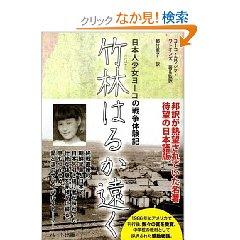 Amazon.co.jp: 竹林はるか遠く―日本人少女ヨーコの戦争体験記: ヨーコ・カワシマ・ワトキンズ, Yoko Kawashima Watkins, 都竹 恵子: 本