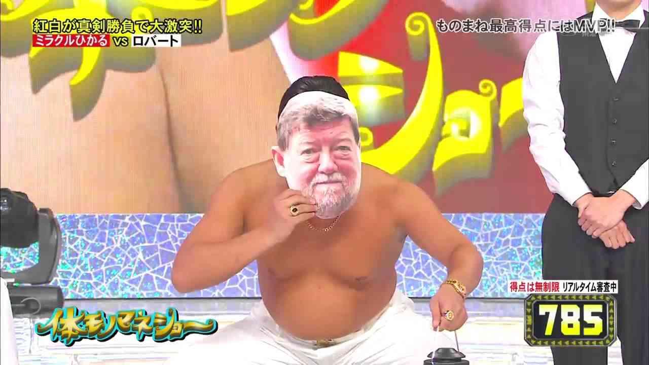 ロバート秋山 体モノマネショー - YouTube