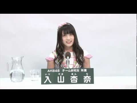 AKB48 チーム研究生所属 入山杏奈 - YouTube