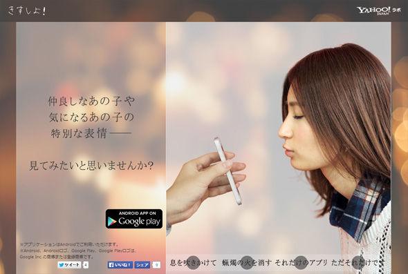 2ちゃんねらー「女の子のキス顔が撮れるアプリ考えたった」→ヤフーが実現