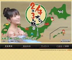 BS日テレ - 「イチオシ!2泊3日の旅」番組サイト