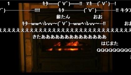 ニコニコ生放送で「薪」再び、今度は完全生放送!『薪が燃えている生放送27時間』