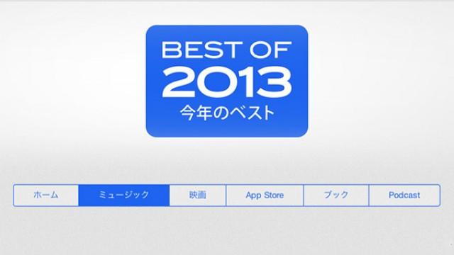 iTunesの2013年間ランキング。トップソングは、きゃりーぱみゅぱみゅ「にんじゃりばんばん」-3|BARKS音楽ニュース