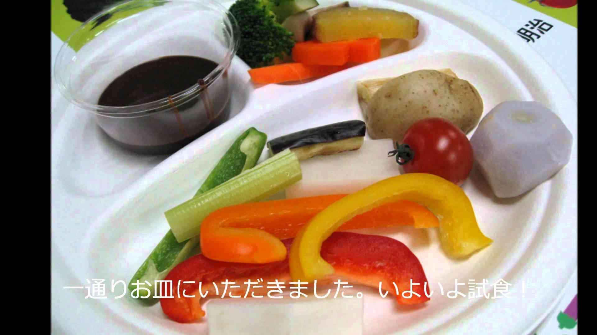 チョコベジ 作り方 ㈱明治・野菜ソムリエ協会推奨 - YouTube
