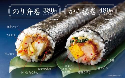 ほっともっと「のり弁」巻物に、恵方巻として「から揚巻」も登場。 | Narinari.com