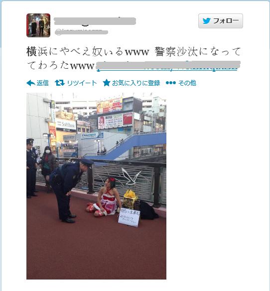 【横浜】サンタのコスプレで女装した男性、橋の上で「21歳メス、飼い主募集」というメッセージを添えて座りこみ警察沙汰にww
