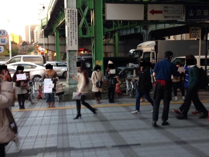 水道橋駅にボード持った嵐ファンが集結『何でもするので嵐のチケット譲って下さい』