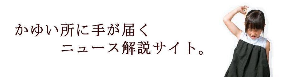 与沢翼が山田るり子と破局!意外な理由と原因、傷害事件との関連は?