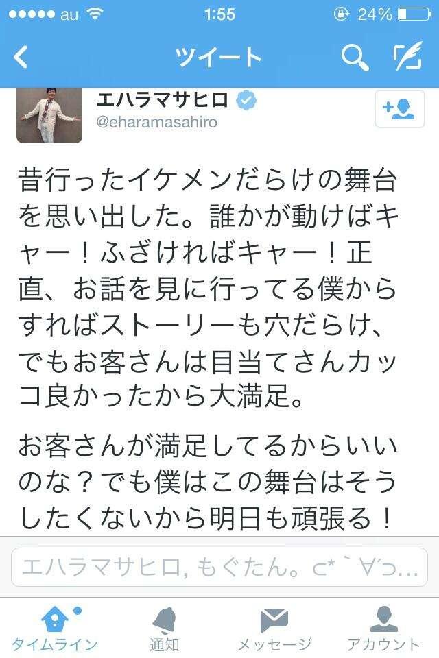 「作品見てない」Kis-My-Ft2・北山光宏舞台にエハラマサヒロが暴言でファン騒然