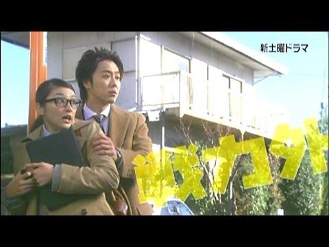 1月11日スタート土曜ドラマ「戦力外捜査官」1話PR - YouTube