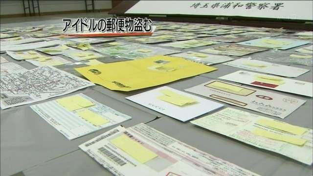 AKB48メンバー宛の郵便物を盗むヲタ - 朝飯前。