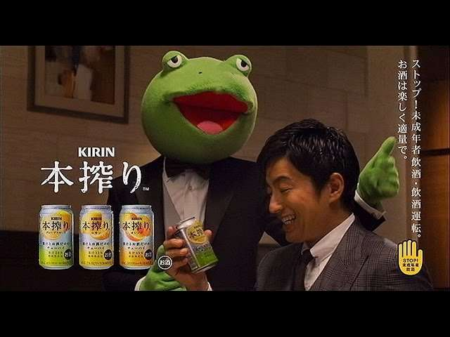 【キリンビール】外部から「未成年の飲酒を誘発する」と指摘され、チューハイ『カエルCM』中止