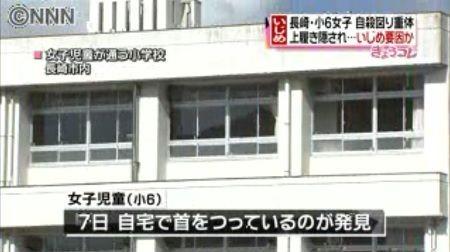 虫を食べさせたり「何でも言うこと聞く」との誓約書を書かせたりのいじめ、調査で発覚 長崎の小6女児自殺