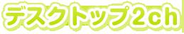 日本人男性ボーカリスト歌唱力議論スレPart57  - デスクトップ2ch