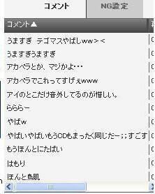 FNS歌謡祭でのSMAP稲垣吾郎の歌唱力が酷かったと話題