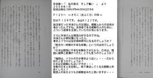 舛添氏が母親の事を「オモニ」と呼んでいたなど・・・安倍首相のFacebookコメント欄に執拗な書き込み : 東アジア・政治経済ニュース