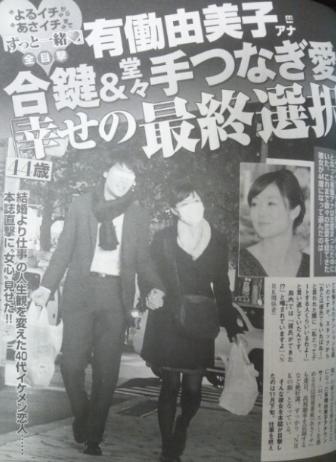 熱愛報道の有働由美子アナ、結婚をためらわざるを得ない理由
