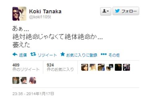 元KAT-TUN田中聖、恥ずかしすぎる間違いを犯すww