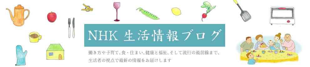 NHK生活情報ブログ:NHK