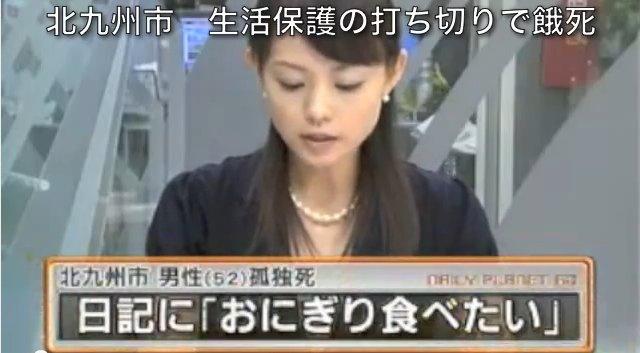 生活保護不正問題「韓国籍と記事の見出しにだすな」テレビでの発言巡りネットで批難の声