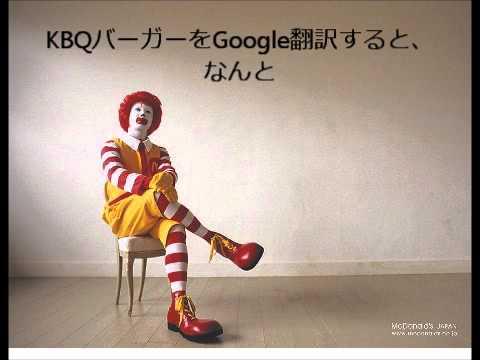 【拡散希望】日本マクドナルドは反日に進化【放射能バーガー】 - YouTube