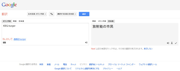 「KBQバーガー」をGoogle翻訳すると「放射能の市民」になることが判明 | ロケットニュース24